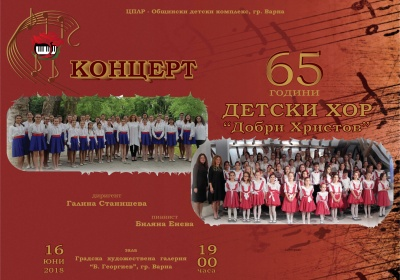 "CONCERT – 65 YEARS CHILDREN'S CHOIR ""DOBRI HRISTOV"" – VARNA, BULGARIA"