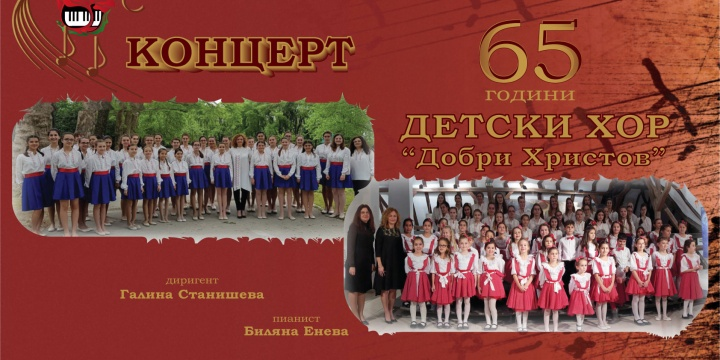 "CONCERT – 65 YEARS CHILDREN'S CHOIR ""DOBRI HRISTOV"" – VARNA, BULGARIA"