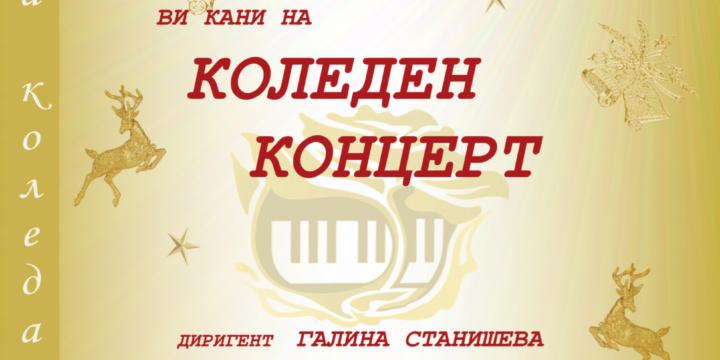 Коледен концерт- 10.12.2017 година