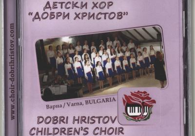 THE NEW CD OF DOBRI HRISTOV CHILDREN'S CHOIR